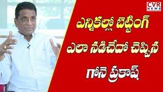 ఎన్నికల్లో బెట్టింగ్ ఎలా కాసేవారో చెప్పిన గోనె ప్రకాష్ | I Bet on TDP - Gone Prakash Rao | CVR News - CVRNEWSOFFICIAL