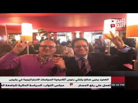 عضواللجنة العامة للمؤتمر يحيى صالح يلتقي رئيس أكاديمية السياسات الاستراتيجيةفي باريس 20 - 11 - 2017