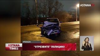 Полицейский, сбивший насмерть женщину в Уральске, уволен из органов
