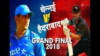 IPL Final 2018: आख़िर क्यूँ जीतेगी चेन्नई IPL 2018, Chennai vs Hyderabad prediction - ZEENEWS
