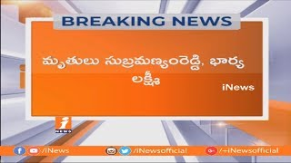 Couples Ends Life Due To Family Problems In Tirupati | iNews - INEWS