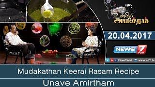 Unave Amirtham 20-04-2017 – NEWS 7 TAMIL Show Mudakathan Keerai Rasam Recipe