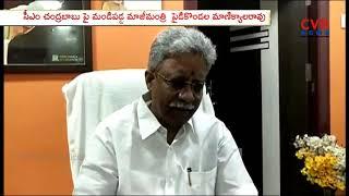 Ex- Minister Pydikondala Manikyala Rao Says CM Chandrababu Given Promises Fails | CVR NEWS - CVRNEWSOFFICIAL