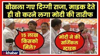PM Modi's Bhakt befitting reply to Digvijay Singh, बौखला गए दिग्गी राजा, माइक देते ही मोदी की तारीफ - ITVNEWSINDIA