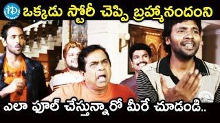 ఒక్కడు స్టోరీ చెప్పి బ్రహ్మానందంని ఎలా ఫూల్ చేస్తున్నారో మీరే చూడండి - Vastadu Naa Raju Movie Scenes - IDREAMMOVIES