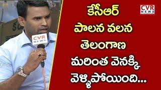 కేసీఆర్ పాలన వలన తెలంగాణ మరింత వెనక్కి వెళ్ళిపోయింది.| Debate on Telangana Early Elections |CVR News - CVRNEWSOFFICIAL