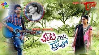 Chanti Gadu Prematho || Latest Telugu Short Film  2016 || by Sathish - YOUTUBE