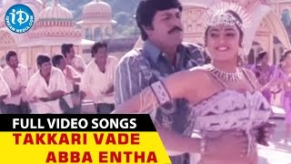 Soggadi Pellam Movie Songs - Takkari Vade Abba Entha Video Song | Mohan Babu, Kasturi | Koti - IDREAMMOVIES