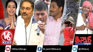 CM and Babu Friendship - Jagan on Diggy - Award goes to CM Kiran - Teenmaar News 20th Dec 2013 - V6NEWSTELUGU