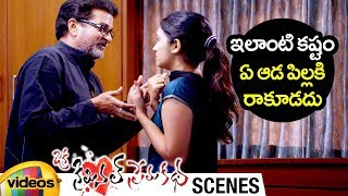 Priyanka Pallavi Troubled by Satyanand | Oka Criminal Prema Katha Movie Scenes | Mango Videos - MANGOVIDEOS