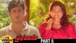Prabhanjanam Telugu Full Movie HD | Abbas | Arun Pandian | Anju Arvind | Part 5 | Mango Videos - MANGOVIDEOS