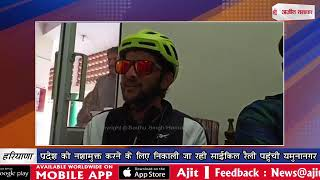 video : प्रदेश को नशामुक्त करने के लिए निकाली जा रही साईकिल रैली पहुंची यमुनानगर