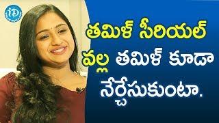 తమిళ్ సీరియల్ వల్ల తమిళ్ కూడా నేర్చేసుకుంటా. - Ashika Gopal Padukone || Soap Stars With Anitha - IDREAMMOVIES