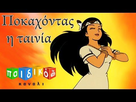 Ποκαχόντας -- παιδική ταινία   Pocahontas -- paidiki tainia