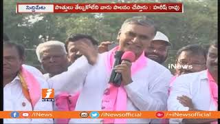 Harish Rao Satirical Comments On Mahakutami Seat Adjustments | iNews - INEWS