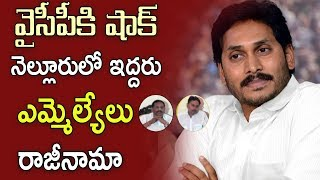 Venugopal Reddy & Vishnuvardhan Reddy To Resign YCP | Ready To Join TDP | iNews - INEWS