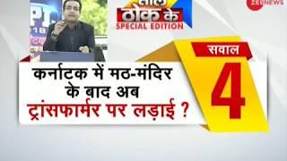 Taal Thok Ke: Karnataka CM Siddaramaiah does not consider BJP Chief Amit Shah as a Hindu? - ZEENEWS