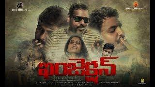 Ingection ll Latest Telugu Short Film ll Directed by Ganga Sanampudi - YOUTUBE