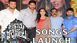 Tanu Vachenanta Movie songs Launch    Rashmi Goutham    Teja Kakumanu    #TanuVachenanta - TELUGUONE