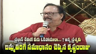 Krishnam Raju Gives A Mind Blowing Answer To Reporter's Question | IndiaGlitz Telugu - IGTELUGU