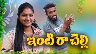 ఇంటికి రా  చెల్లె @ 94 Intiki Ra Chelle //Telugu Shortfilm // By Mana Palle Muchatllu - YOUTUBE