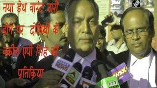 नया डेथ वारंट जारी होने पर  दोषियों के वकील एपी सिंह की प्रतिक्रिया