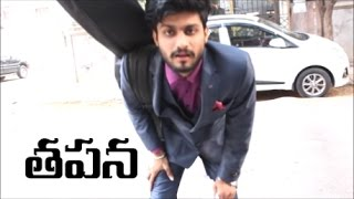 Thapana- Latest telugu shortfilm by Bluewave productions - YOUTUBE