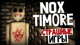 СТРАШНЫЕ ИГРЫ - Nox Timore (Ужасно Страшно!)