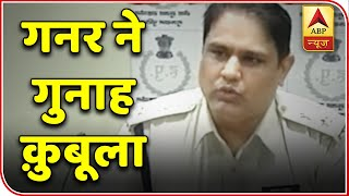 Gurugram Police Full PC: Gunner Mahipal has confessed his crime - ABPNEWSTV
