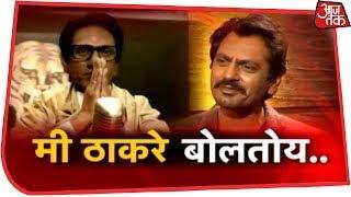 नवाजुद्दीन से सुनिए, फ़िल्मी 'ठाकरे' का सफरनामा | Exclusive Interview With Nawazuddin Siddiqui - AAJTAKTV