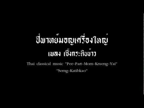 ปี่พาทย์มอญ - เพลงเซิ้งกระติบข้าว