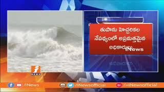 Phethai Cyclone To Hit Andhra Pradesh | Officials on High Alert | iNews - INEWS