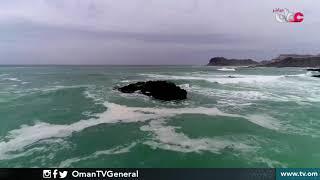 مشاهد من عمان | رأس مدركة .. نافذة سياحية على بحر العرب