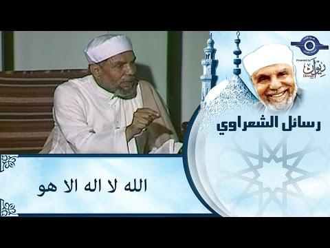 الشيخ الشعراوي | الله لا اله الا هو