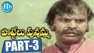 Pottelu Punnamma Full Movie Part 3 || Mohan Babu, Jayamalini, Murali Mohan || KV Mahadevan - IDREAMMOVIES