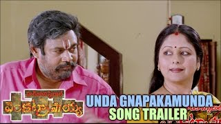 Head Constable Venkatramaiah Unda Gnapakamunda song trailer - idlebrain.com - IDLEBRAINLIVE