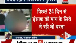 Rajasthan police drags off rape victim protesting against inaction - ZEENEWS