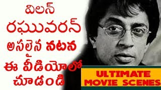 విలన్ రఘువరన్ అసలైన నిజస్వరూపం.. | Ultimate Movie Scenes | TeluguOne - TELUGUONE