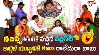 Comedian Ali Best Comedy Scenes | Telugu Movie Funny Videos | NavvulaTV - NAVVULATV