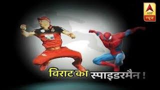 IPL 2018: Get over superman, Kohli has new superhero comparison for AB De Villers - ABPNEWSTV
