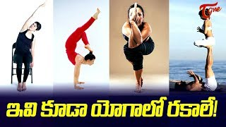 Types Of Yoga Asanas And Their Benefits - TELUGUONE