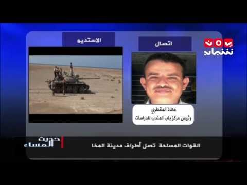 حديث المساء 1 القوات المسلحة تصل أطراف مدينة المخا مع علي الفقية و معاذ المقطري 22-1-2017