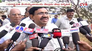 AP Minister Narayana Visited Necklace Road in Nellore l Vice President Venkaiah Naidu Tour l CVRNEWS - CVRNEWSOFFICIAL