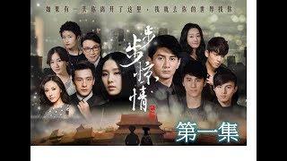 步步驚情 (35集全)劉詩詩、吳奇隆、孫藝洲