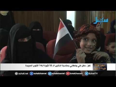 تغطية خاصة| احتفالات الشعب اليمني بالذكرى ال55 لثورة 14 من أكتوبر