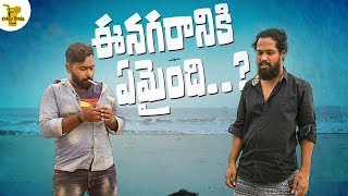 Ee nagaraniki emaindi Telugu New Short Film  2018  | Chetan Bandi | LoginMedia | Colour Soda - YOUTUBE