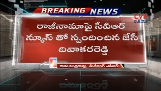 సినిమా చూపిస్తా -  జేసీ దివాకర్|JC Diwakar Reddy Clarifies About His Resignation as TDP MP| CVR News - CVRNEWSOFFICIAL