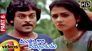 Mantri Gari Viyyankudu Telugu Full Movie | Chiranjeevi | Poornima Jayaram | Part 6 | Mango Videos - MANGOVIDEOS