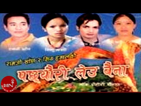 Pachheuri Leau Baina By Ramji Khand and Bisnu Majhi