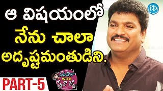 Actor/Comedian Siva Reddy Exclusive Interview Part#5 || Saradaga With Swetha Reddy - IDREAMMOVIES